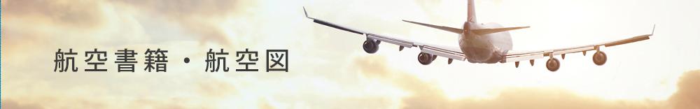 航空書籍・航空図
